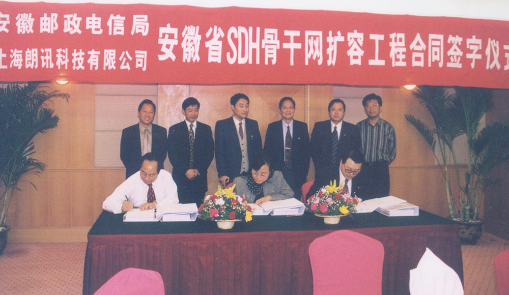 "Signing ceremony for AHTECH's ""Anhui SDH Backbone Network Expansion"" project in 1999."