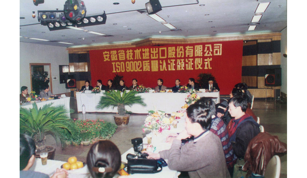 Awarding ceremony for AHTECH's ISO quality authentication on December 25,1997.
