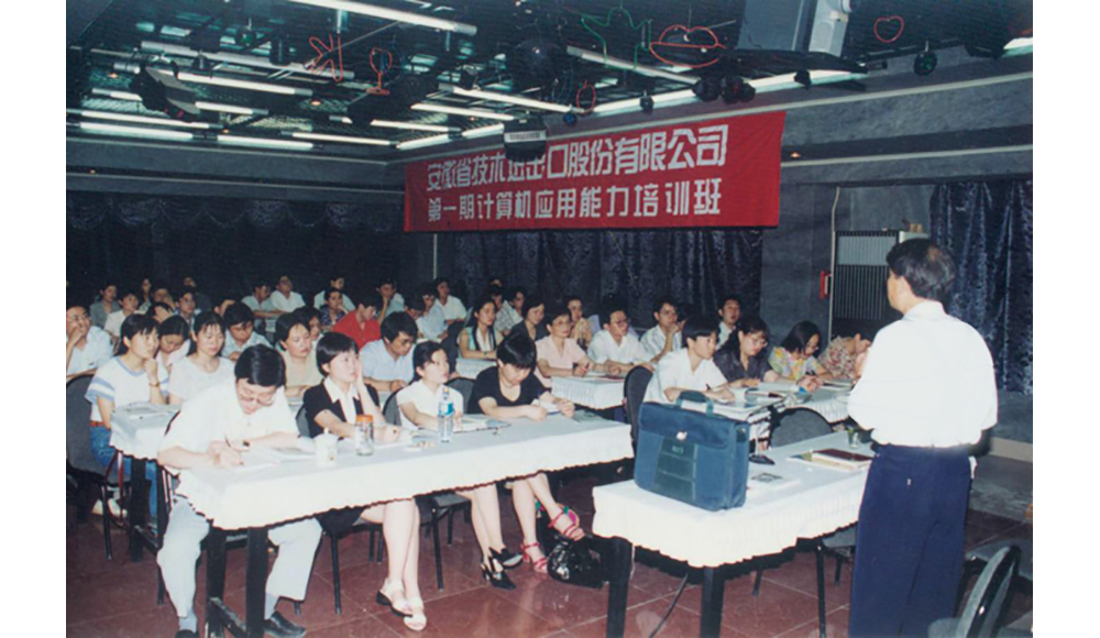 The first computer operation ability training class held by AHTECH in 1994.