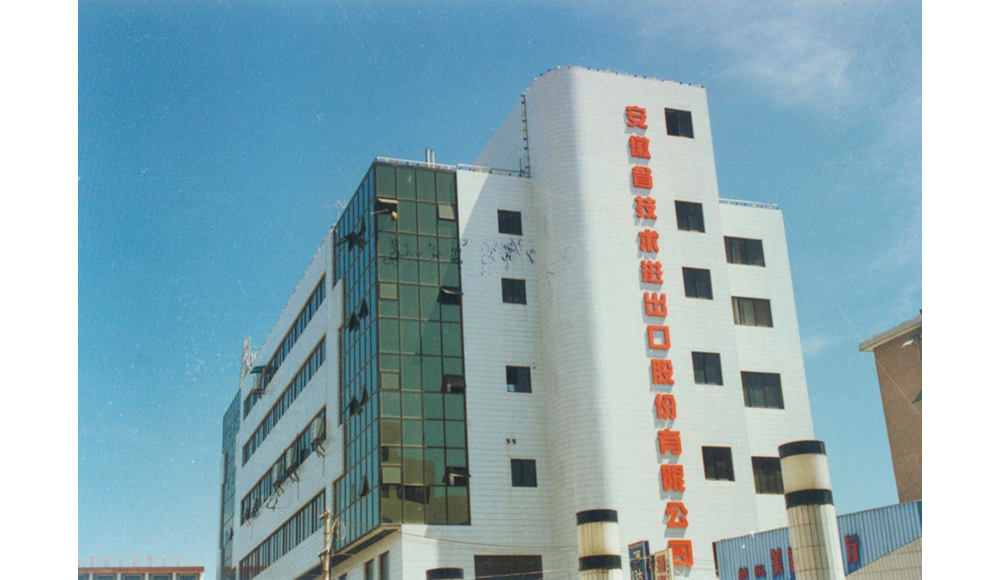 Fuda Building in Sanxiaokou where AHTECH headquartered from 1994 to 1998 .