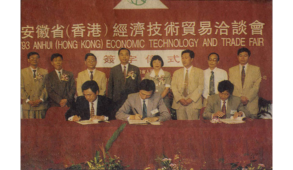 Signing ceremony for cooperation between AHTECH and Japanese enterprises at Hong Kong-Anhui Economic and Technical Trade Fair in 1993.
