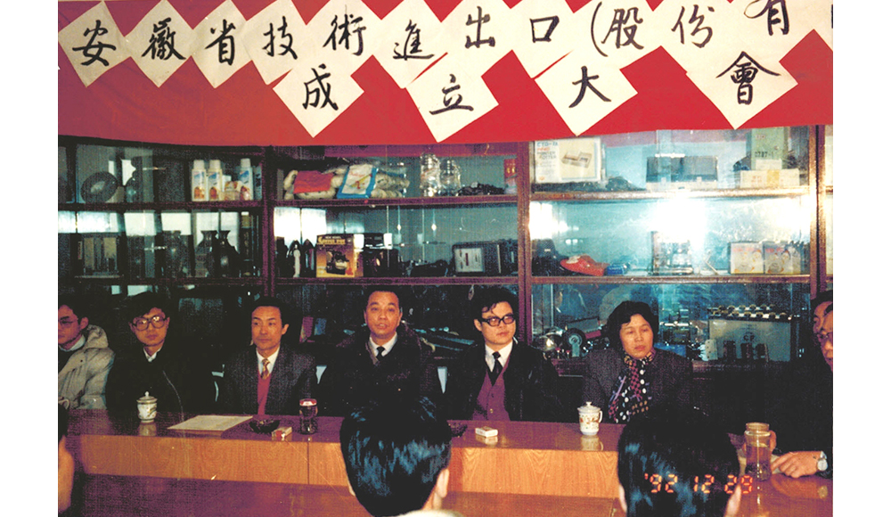 Founding conference of Anhui Technology Import and Export Co., Ltd. (AHTECH) on On December 29, 1992.