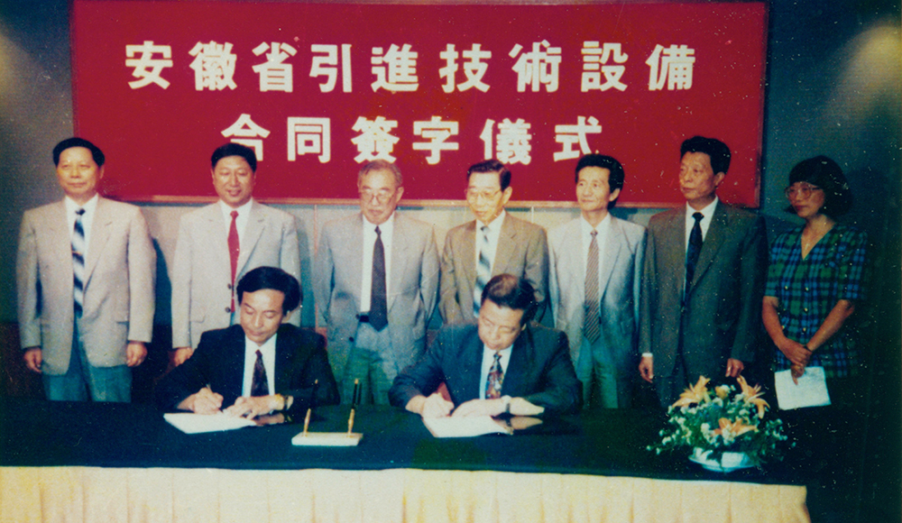 Signing ceremony for AHTECH's technical equipment import project in Hong Kong in 1992.