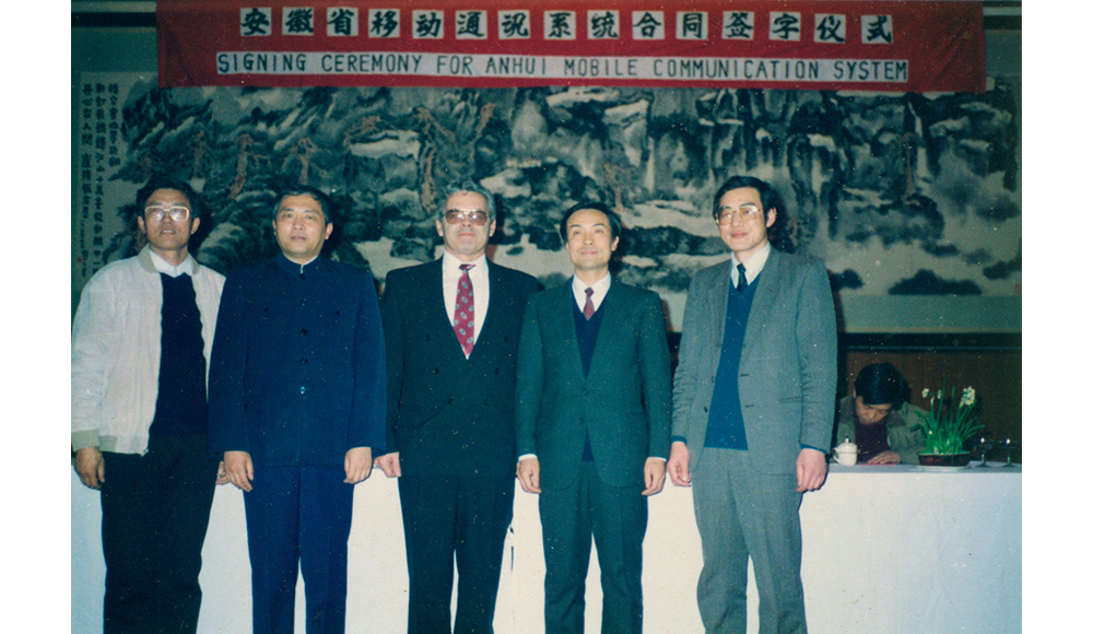 "Signing ceremony for AHTECH's ""Provincial Mobile Communication System"" project in 1992."