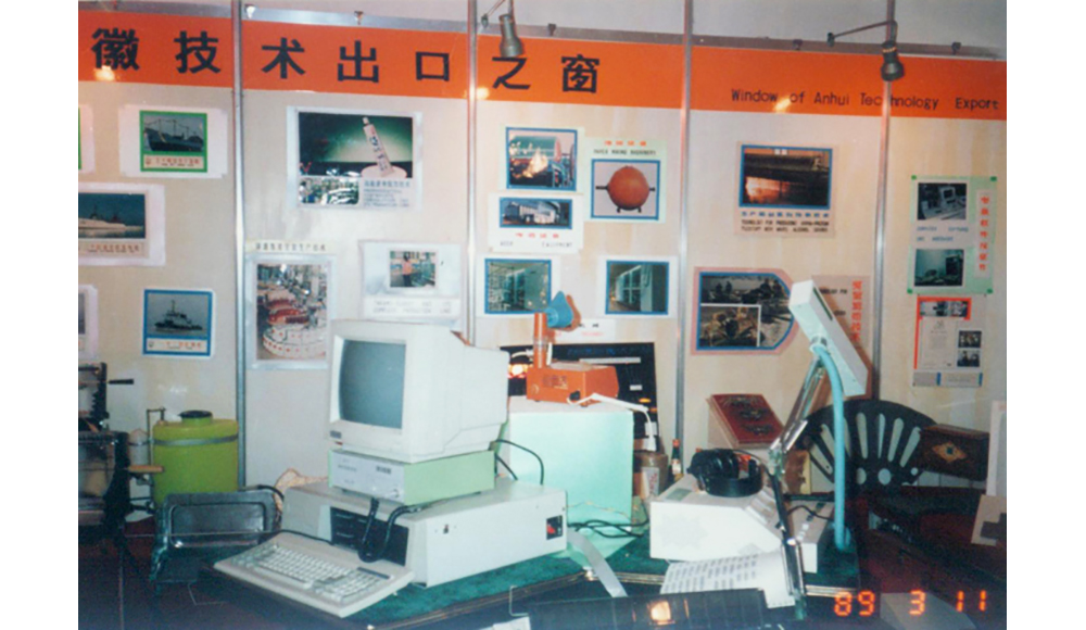 AHTECH booth at Anhui provincial export commodities fair on March 11,1989.