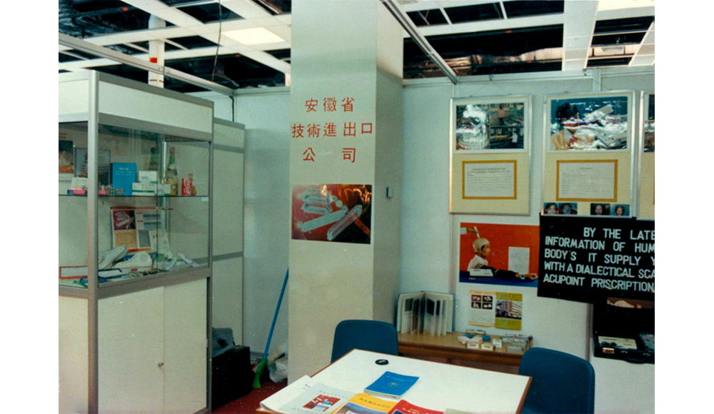 AHTECH pavilion at Malaysia exhibition in 1989.